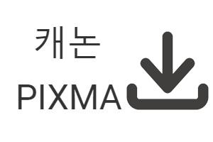 캐논 PIXMA MP540 드라이버